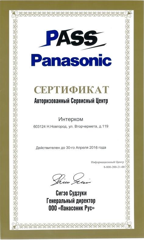 Сервисный центр Интерком сертификат